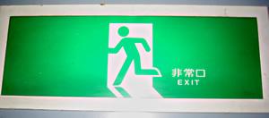 exit (16k image)